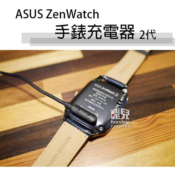 【飛兒】ASUS WI501Q ZenWatch 手錶 充電器 2代 專用座充 智慧手錶 充電座 30 B1.17-49