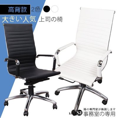 好實在@時尚款高背型皮椅 電腦椅 洽談椅 辦公椅 事務椅 椅子 兩色  需DIY組裝【PA20】