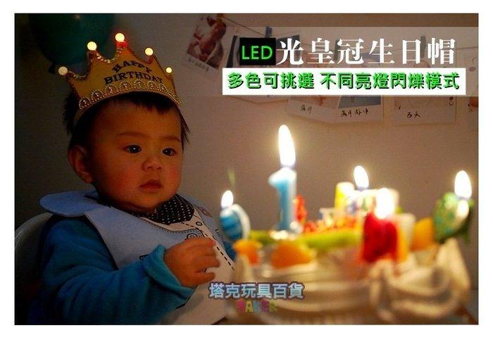 LED 兒童 生日派對帽 發光 國王 皇冠帽 壽星帽 生日帽 派對 晚會 遊戲 成人小孩皆可配戴【塔克百貨】