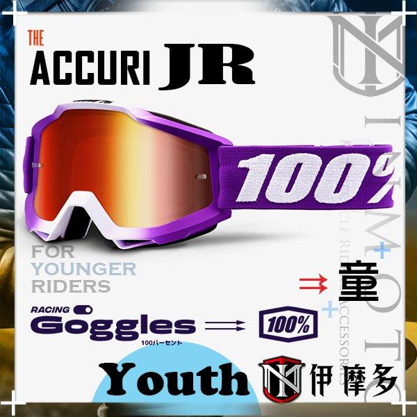 伊摩多※美國100% Accuri JR青少年兒童款越野風鏡護目鏡機車腳踏車電紅片Framboise 2601-2550