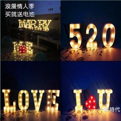 英文字母燈婚慶布置LED數字燈裝飾燈道具燈創意表白求婚生日派對WY