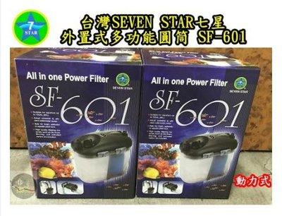 【樂魚寶】SF-601 台灣 SEVEN STAR 七星 外置式過濾器 多功能 外掛式圓筒 迷你圓桶(動力式) 圓桶