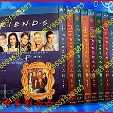 BD藍光現貨《Friends 老友記/六人行》第1-10季(20DVD)+贈《中(繁)英文對照劇本+學習MP3》