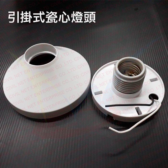 [瀚維] 引掛式瓷心燈頭 二件式 半陶瓷 + 塑膠盤底座 E27 簡易吸頂 燈座 燈具 另售 電燈泡 電源開關 配線槽