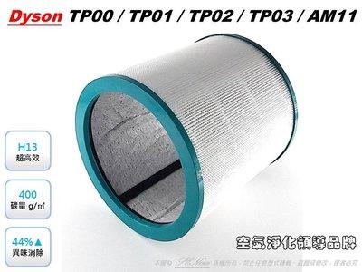 適用 戴森Dyson Pure Cool Link TP03 TP02 TP01 TP00 AM11 空氣清淨濾網 濾心