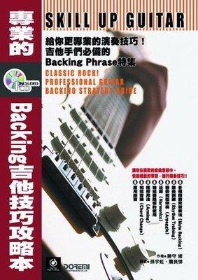 【老羊樂器店】專業的Backing 吉他技巧攻略本 電吉他教材 電吉他教學