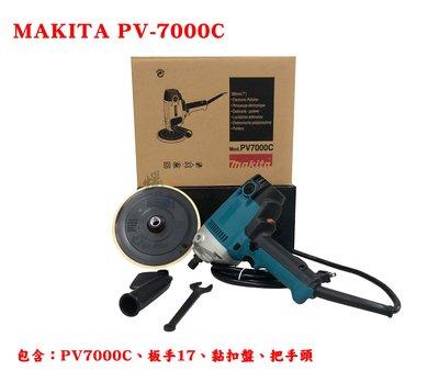 MAKITA牧田PV7000C打蠟機/RO機/電動打蠟機/保固一年