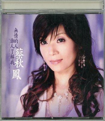 【笛笛唱片 】蔡秋鳳-無情的人.誰人了解我*原版CD