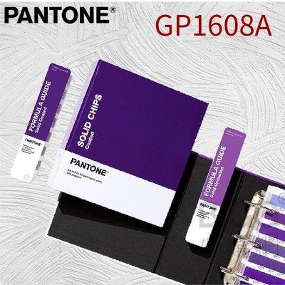 【美國原裝】PANTONE GP1608A 專色套裝 平面設計 印刷 商標 品牌 包裝 色票 顏色打樣 色彩配方