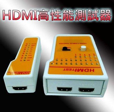[富廉網]HM-118(E) HDMI 測試器 HDMI CABLE TESTER