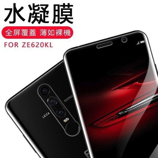【買一送一】水凝膜 ASUS ZenFone 5 5z保護膜 華碩 ZE620KL螢幕保護貼 全屏覆蓋 滿版全透明 高清