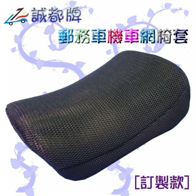 【誠都牌】【AF-6.2】 訂製款 厚0.6cm 郵務士 郵差 椅套 郵務車 網椅 網罩 隔熱 透氣 通風 野狼