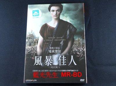 [DVD] - 風暴佳人 Agora ( 威望正版 )