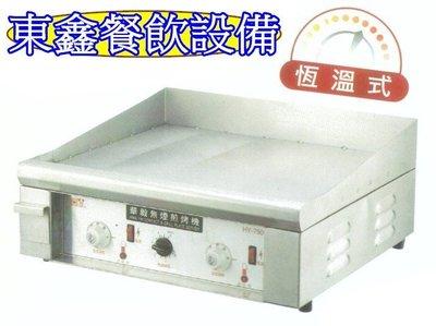 HY-730E 溫控恆溫煎盤 / 電熱式煎盤 / 桌上型煎台 / 牛排煎爐