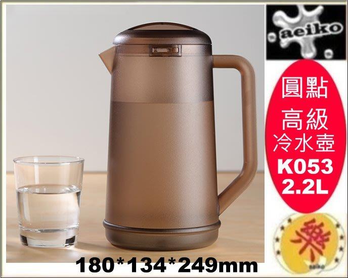 K-053 圓點高級冷水壺(2.2L)/冷水壺/果汁壺/開水壺/K053/直購價/aeiko 樂天生活倉庫