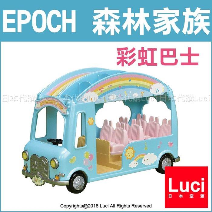 森林家族 EPOCH 新款 彩虹 幼稚園巴士 Sylvanian Families 幼稚園娃娃車 LUCI日本空運代購