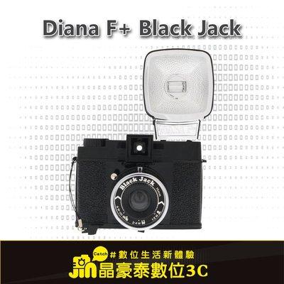 Lomography Diana F+ Black Jack 晶豪泰3C 專業攝影
