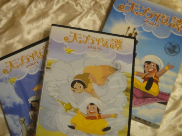Sindbad the Sailor 天方夜譚 全45話 改編自阿拉伯冒險經典一千零一夜