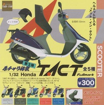 【奇蹟@蛋】SO-TA (轉蛋)1比32本田機車 TACT 全5種整套販售  NO:5895