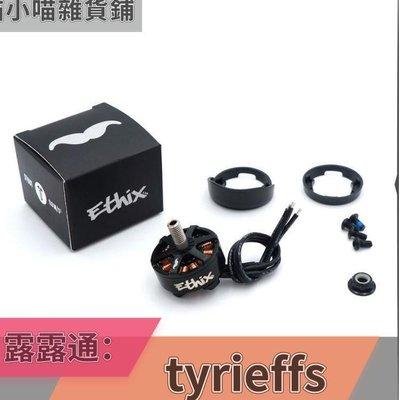 【特價】FPV夢工廠  ETHIX MR STEELE STOUT  V2 電機 2306-1700KV