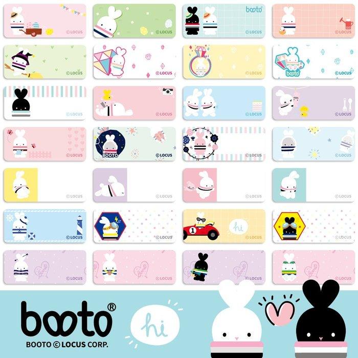 (小尺寸)BOOTO 啵兔 姓名貼 上學必備 防水貼紙 貼紙買5份送1份 妙妙貼