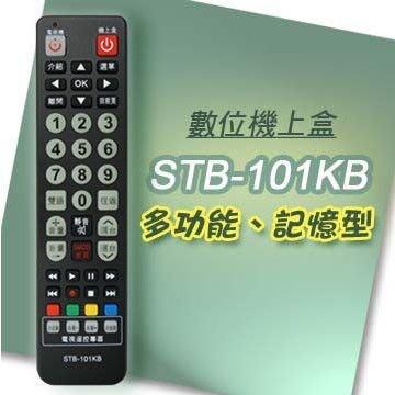 全新凱擘大寬頻數位機上盒遙控器. 台灣大寬頻 南桃園 北視 信和吉元群健tbc數位機上盒遙控器STB-101K 1114