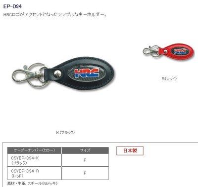 台中皇欣!!正日本名牌 HONDA 出品皮革鑰匙圈 EP-D94 !!稀少原裝品!!