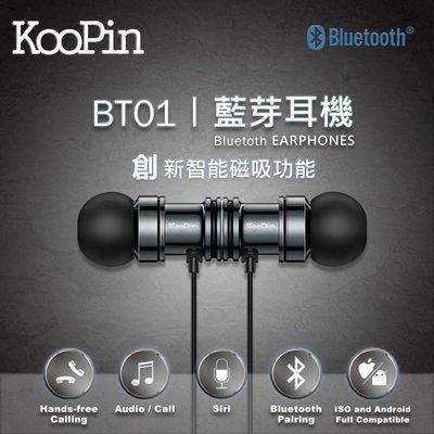 KooPin/磁吸式/運動型/耳道式/藍牙/無線/耳機/BT-01/防汗/防塵/防潑水/愛蘋果❤️