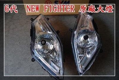 【炬霸科技】SYM 三陽 6代 六代 NEW FIGHTER NFT N FT 大燈 大燈組 大燈殼 導光 小燈 H4