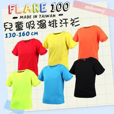 HODARLA FLARE 100 男女童裝吸濕排汗衫 (T恤 短T 透氣 慢跑 路跑【03312574】≡排汗專家≡