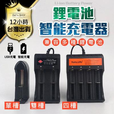 超商免運 18650 鋰電池充電器 雙槽 USB充電 充電器 電池充電器 USB充電器 18650電池 電池