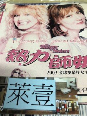萊壹@52706 DVD【熱力師奶】全賣場台灣地區正版片