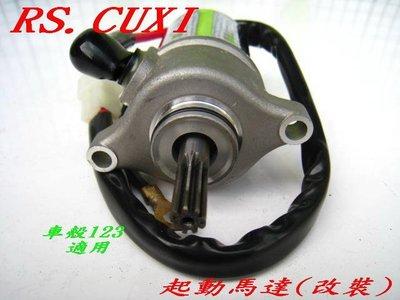 【水車殼】山葉 RS RSZ 車速 CUXI 起動馬達 加強型 馬力提升 15% 啟動馬達 QC