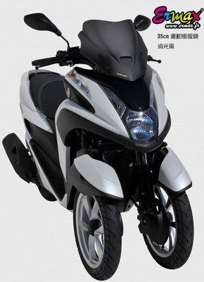 ERMAX YAMAHA Tricity 125/155 運動休旅風鏡 消光色
