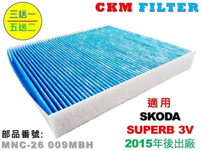 【CKM】SKODA SUPERB 15年後出廠 原廠 正廠 型 高效濾除 PM2.5 空氣濾網 冷氣濾網 粉塵 空調