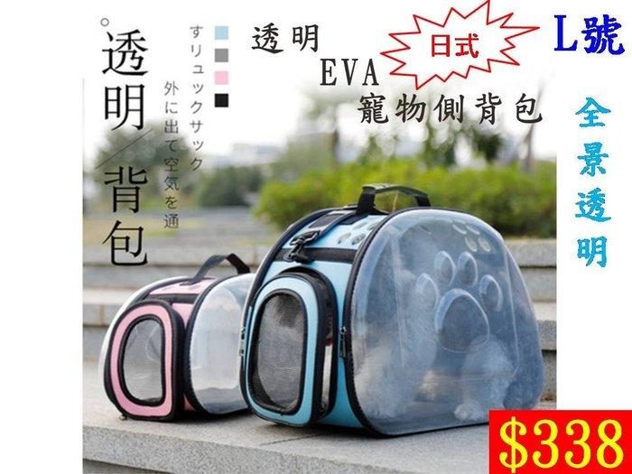 【億品會/犬貓用】日式L號透明EVA 寵物背包 狗外出包 貓外出包 寵物側背包 航空籠 外出提籠 便攜箱