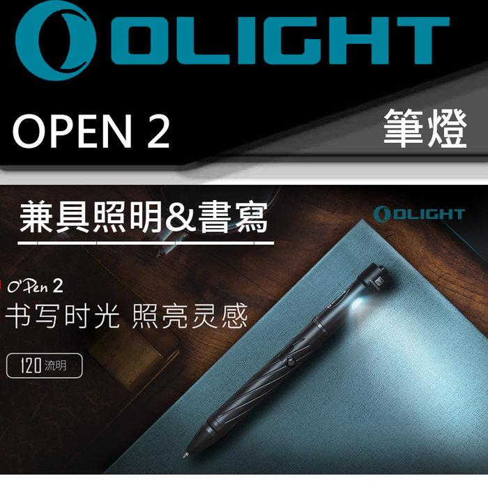 【電筒王】Olight OPEN 2 筆燈 130流明 L型 分離使用 不鏽鋼抱夾 禮品