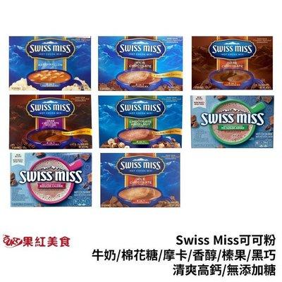 Swiss Miss 可可粉 牛奶 棉花糖 榛果 黑摩卡 黑巧克力 無添加糖 低卡 香醇 清爽高鈣