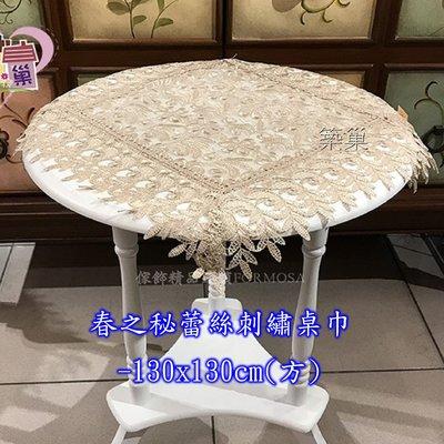 *春之秘蕾絲刺繡桌巾-方形 130x1...