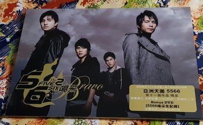 R華語團(二手CD)5566~喝采~大盒版~CD+DVD~(孫協志.王仁甫)