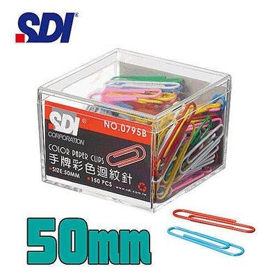【西瓜籽】 手牌 SDI 彩色特大迴紋針 50mm 0795E/0795B (150支/盒)