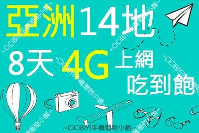 [CiCiBiYi 全球網卡小舖] 亞洲14地 8天 上網吃到飽 星加坡 馬來西亞 泰國 台灣