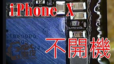 【黑皮維修站】iPhone X 手機維修 不開機維修 主機板故障維修 不充電維修各種故障問題都可以維修