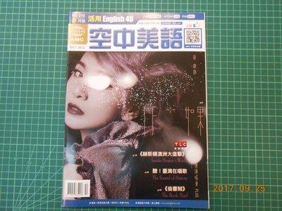 《空中美語 210-10月號》田馥甄巡迴演唱會 【CS超聖文化2讚】