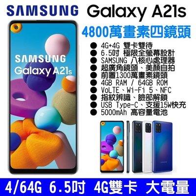 《網樂GO》SAMSUNG Galaxy A21s 4G+64G 6.5吋 大螢幕手機 4G雙卡 大電量 4800萬畫素