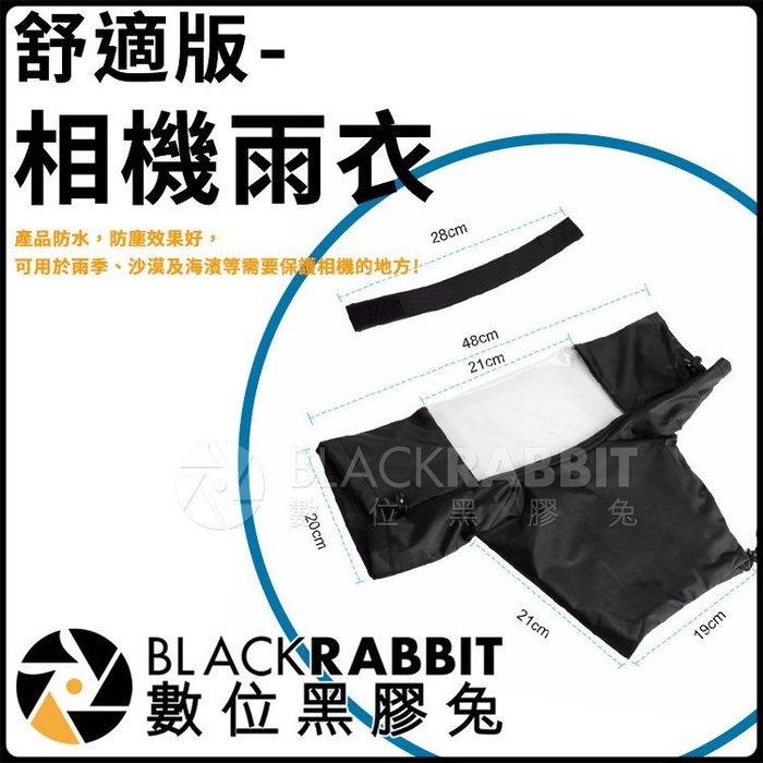數位黑膠兔【244舒適版 - 相機雨衣】防水 防雨罩 雨衣 防沙套