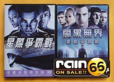 ⊕Rain65⊕正版DVD【星際爭霸戰1+2+3/闇黑無界/浩瀚無垠】-克里斯潘恩(直購價)