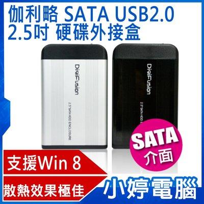 【小婷電腦】全新 伽利略 SATA USB2.0 2.5吋 硬碟外接盒 HD-256U2S 支援Win 8