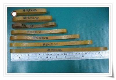 #60 #70 #80橡皮筋 橡皮圈 膠圈 一包45元 6兩重(另有售寬板橡皮筋);台灣生產製造