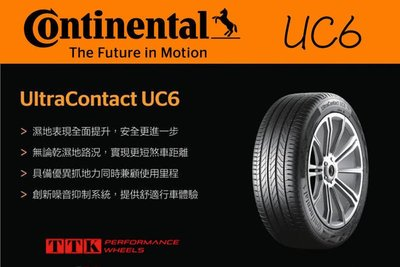 【小茵輪胎舘】馬牌 UC6 195/65-15 歐洲製 濕地表現全面提升,安全更進一步 (特價至6月底止)